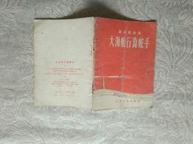 64开文革书籍《革命歌曲选:大海航行靠舵手》品相如图,自定,红色木橱