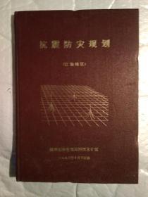 抗震防灾规划(江油地区 附折叠图)1993年10月.精装16开