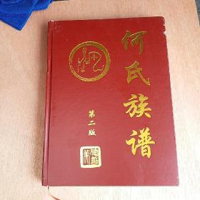 何氏族谱(含潼南县、铜梁县部分宗支)