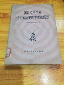 国外经济学者论中国及发展中国家经济