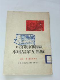 论节约制度与减低工业品成本(1950年初版)