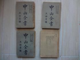 中山全书(第4册没有前书皮、4本书品相不好)