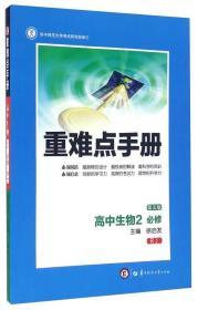 重难点手册:高中生物2 必修(RJ 第五版)