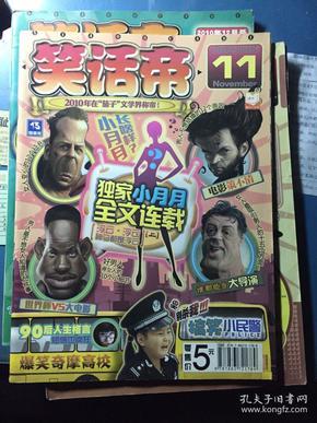 笑话帝(2010年10——12期)