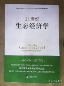 【正版】21世纪生态经济学
