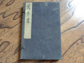 钦定万年书 1函3册  光绪8年新增三元甲子编 上洋江左书林藏版