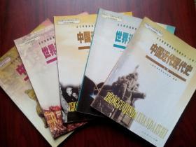 高中课本 中国近代现代史,中国古代史,世界近代现代史,高中课本历史全套5本,高中课本历史2003年第1版,