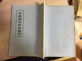 中国古代兵法选篇(百战奇略 三十六计)线装