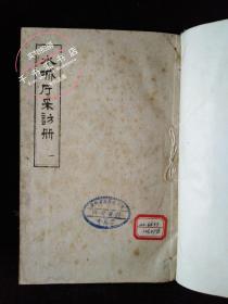 水城厅采访册五册十卷