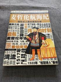 麦哲伦航海纪:探险史上最寂寞的壮举【16开 04年1版1印 】