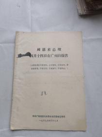 32622《周恩来总理四月十四日在广州的报告》