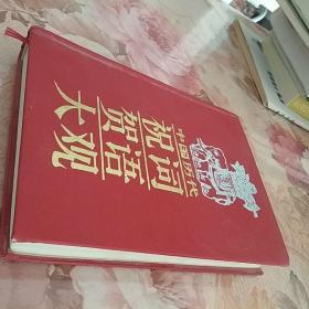中国历代祝词贺语大观