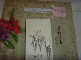 忠祥书画(赵忠祥五十年书画作品艺术交流会)中国梦 艺术魂 附带信封的请柬