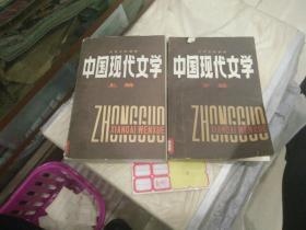 大专文科教材中国现代文学(上下)
