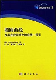 椭圆曲线及其在密码学中的应用-导引/现代数学译丛 正版 吴铤 董军武 王明强  9787030200341