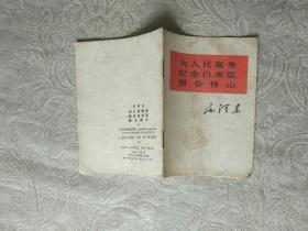 64开文革书籍《老三篇 为人民服务纪念白求恩,愚公移山》品相如图,自定,红色木橱