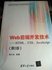 Web前端开发技术:HTML、CSS、JavaScript(第2版)