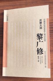 泥塑大师—黎广修