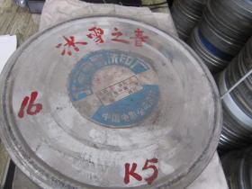 冰雪之春 纪录片 16毫米电影胶片拷贝彩色 1卷全甲等 原护 只放映了2场 1982年中央新闻纪录电影制片厂出品