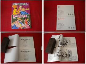《猪八戒买珍珠》一套2册,50开李春画,人美2015.11出版10品,5267号,连环画