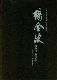 杨金波绘画作品精选