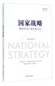 国家战略:湘南承接产业转移纪实