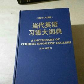 当代英语习语大词典(英汉双解)精装,一版一印,无笔迹
