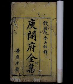 """清代精刻本【庾开府全集】原装12厚册一套全。庾信是河南南阳新野人。南北朝最著名的诗人,被尊为文坛宗师,受皇帝礼遇,其文学风格被称为""""徐庾体""""。他的文学成就,也昭示着南北文风融合的前景 。"""