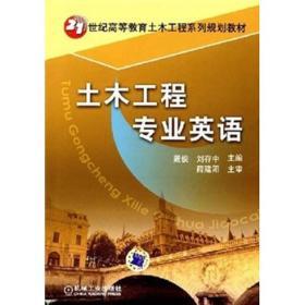 土木工程专业英语 戴俊 9787111246572