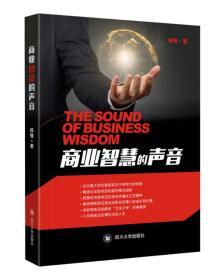 商业智慧的声音