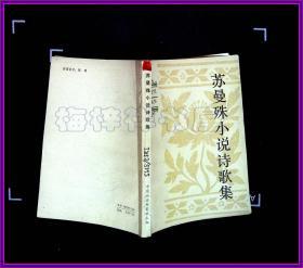 中国近代文学丛书 苏曼殊小说诗歌集 李楠签