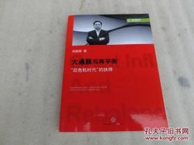 """【正版】大通胀与再平衡:""""后危机时代""""的抉择"""