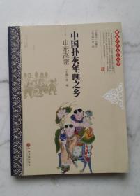 中国民间文艺之乡 中国扑灰年画之乡:山东高密
