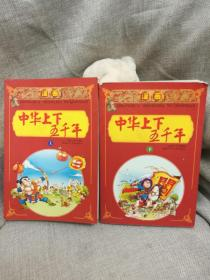 漫画中华上下五千年(上下册)