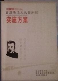 首届鲁迅文化艺术节实施方案