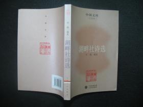 湖畔社诗选 中国文库