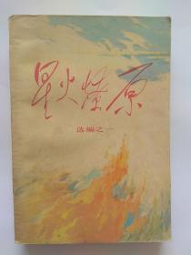 星火燎原 选编之【一、二、三、四】4本合售