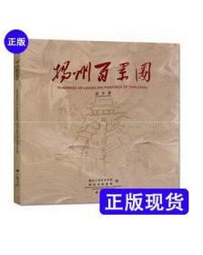 正版    扬州百景图    9D15d