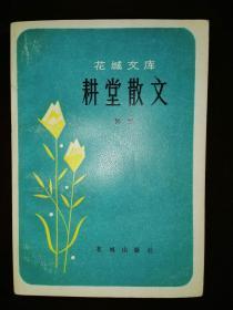 耕堂散文(花城文库)