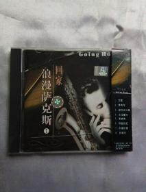浪漫萨克斯一 回家    CD