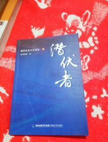 潜伏者/福州红色文化读本3