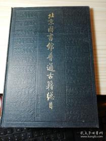 北京图书馆普通古籍总目 第十卷 文字学门 16开 精装
