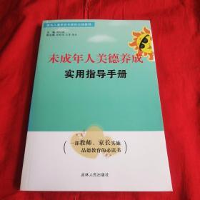 未成年人美德养成实用指导手册(一部教师.家长实施品德教育的必读书)