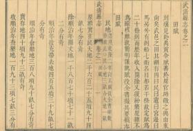 (复印本)  武清县志  吴翀,曹涵 清乾隆7年[1742]