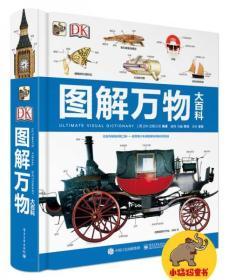 DK图解万物大百科(精装版 全彩)(全新)