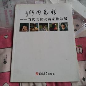 彩墨同行---当代五位女画家作品展、中国艺术报道(增刊)(吉林大学出版社、13年一版一印)