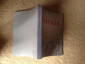 长春文史资料总第86辑:辛亥革命在长春【主编签赠本】