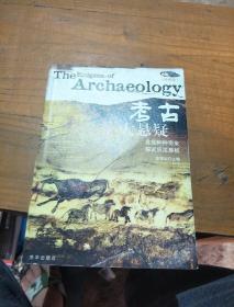 中外历史大悬疑:发现探索丛书(经典版)