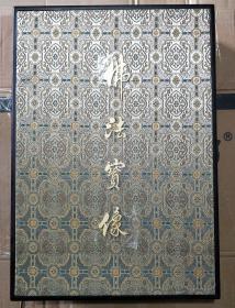 佛像典藏 佛法宝像 夏荆山精选集(珍藏版限量发行)第一卷 + 第二卷 两卷合售