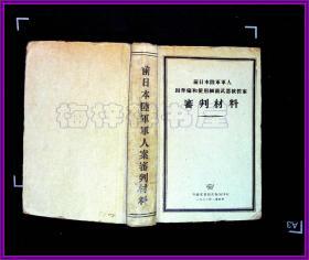 前日本陆军军人案审判材料 因准备和使用细菌武器被控案